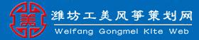 潍坊风筝|潍坊风筝节|潍坊风筝节策划